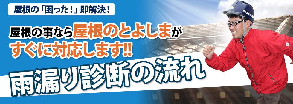 屋根の「困った!」即解決!屋根の事なら屋根のとよしまがすぐに対応します!!雨漏り診断の流れ