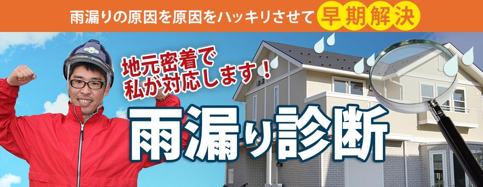 東海村の屋根は屋根のとよしまが守る!!無料雨漏り診断