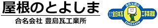 合名会社豊島瓦工業所