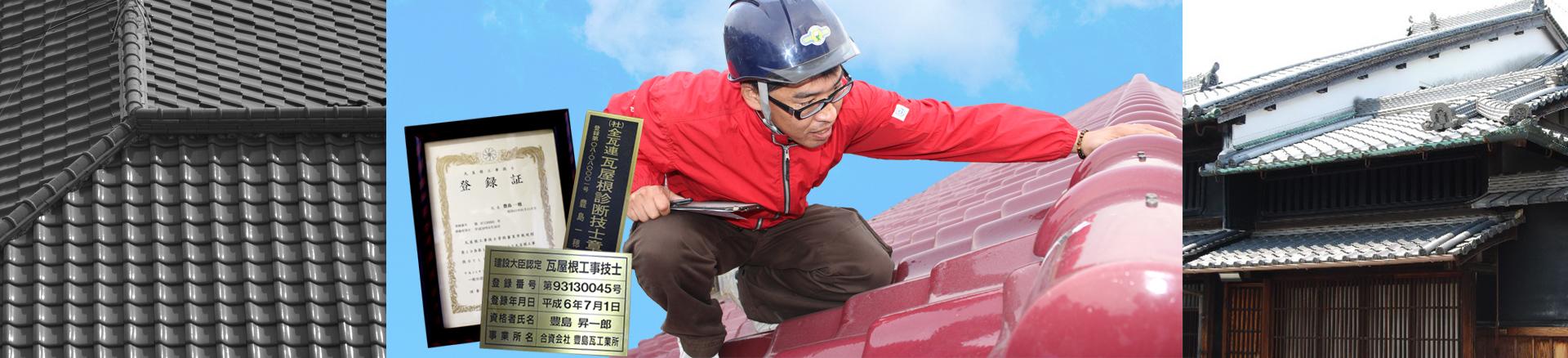 屋根のプロ