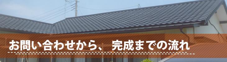 屋根フォームの流れ