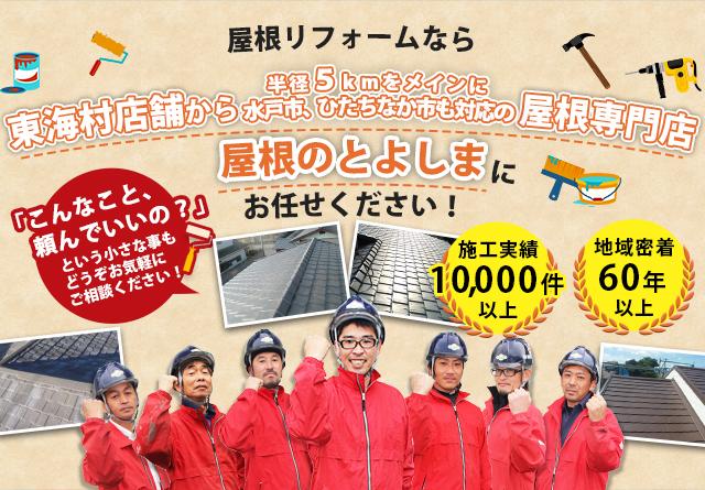 屋根リフォームなら東海村店舗から半径5km対応の屋根専門店屋根のとよしまにお任せください!